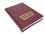 Ежедневник для Прокуратуры, тиснение золотом