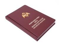 Ежедневник 523 для Нац.Гвардии РФ, тиснение золотом