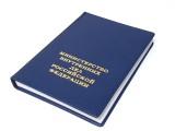 Ежедневник для МВД РФ, тиснение золотом