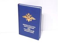 Ежедневник 522 для МВД РФ, тиснение золотом