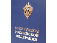 Ежедневник 525 для Прокуратуры , тиснение золотом