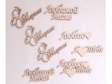 Топперы, вырезанные надписи, 807